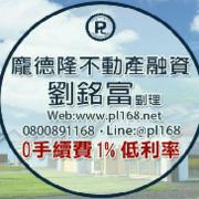 全台房屋土地貸款LINE:@PL168
