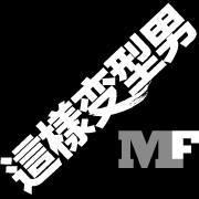 MF活動達人